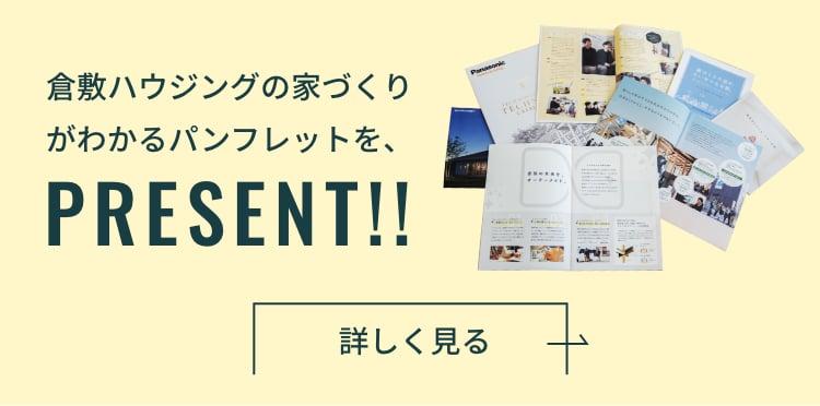 資料請求いただくと「倉敷ハウジングの家づくりがわかるパンフレットを、PRESENT!!