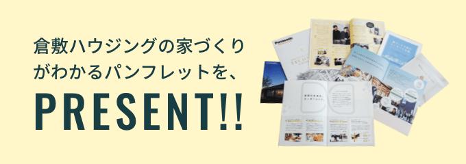 倉敷ハウジングの家づくりがわかるパンフレットを、PRESENT!!